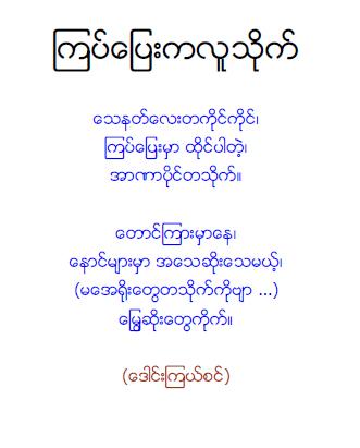 Kyat-pyay-Gang