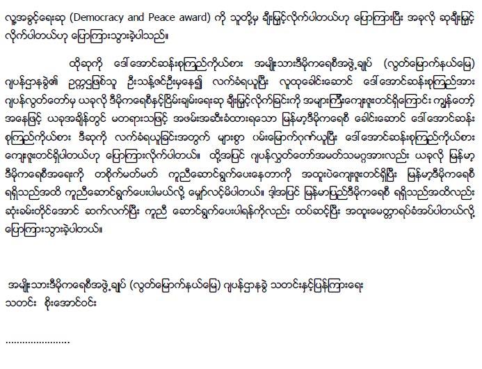 2Democracy-and-Peace-award