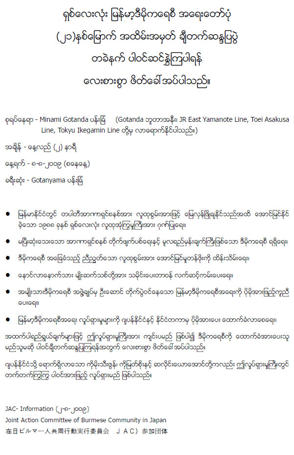 Invitation-8888-Burmese